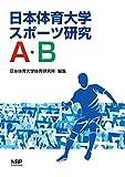 日本体育大学スポーツ研究A・B