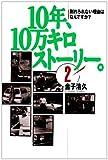 10年、10万キロストーリー。〈2〉別れられない理由はなんですか? (Navi books) 画像
