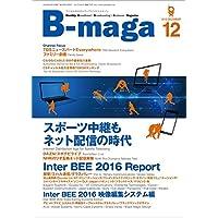 月刊B-maga 2016年12月号