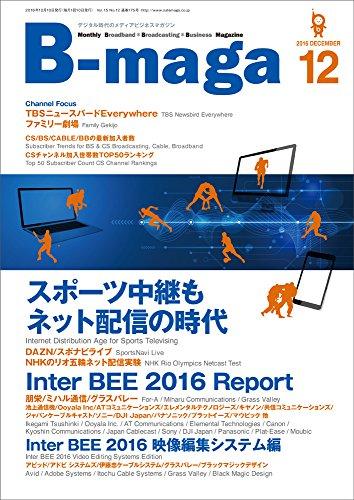 月刊B-maga 2016年12月号の詳細を見る