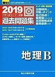 大学入試センター試験過去問題集地理B 2019