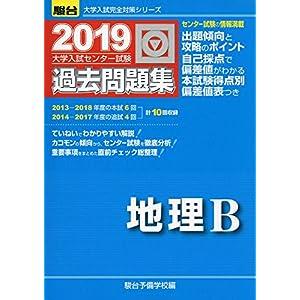 大学入試センター試験過去問題集地理B 2019 (大学入試完全対策シリーズ)
