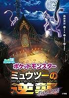 ポケットモンスター ミュウツーの逆襲 EVOLUTION: 大人気アニメストーリー(創作児童読物)