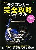 ラジコンカー完全攻略バイブル (エイムック 3285) エイ出版社