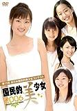 第11回全日本国民的美少女コンテスト 国民的美少女2006 [DVD]