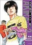 アキラNo.2 新装版 5 (リュウコミックス)