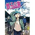 鉄子の旅 3代目 (3) (サンデーGXコミックス)