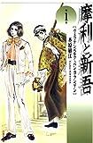 摩利と新吾 1 (白泉社文庫)