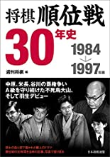 将棋順位戦30年史 1984~1997年編