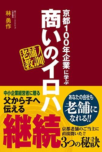 京都100年企業に学ぶ 商いのイロハ