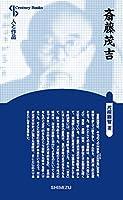 斎藤茂吉 (Century Books―人と作品)