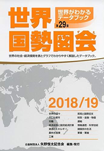 『世界国勢図会2018/19』年版(改訂第29版)