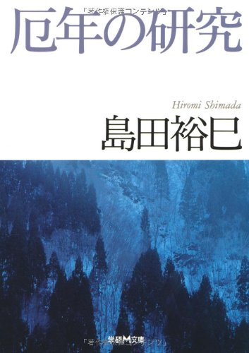 厄年の研究 (学研M文庫)