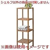 シェルフ3段 [W35 x D33.5 x H110cm] 家具 収納家具 オープンシェルフ・ラック