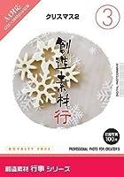 創造素材 行事(3) クリスマス2
