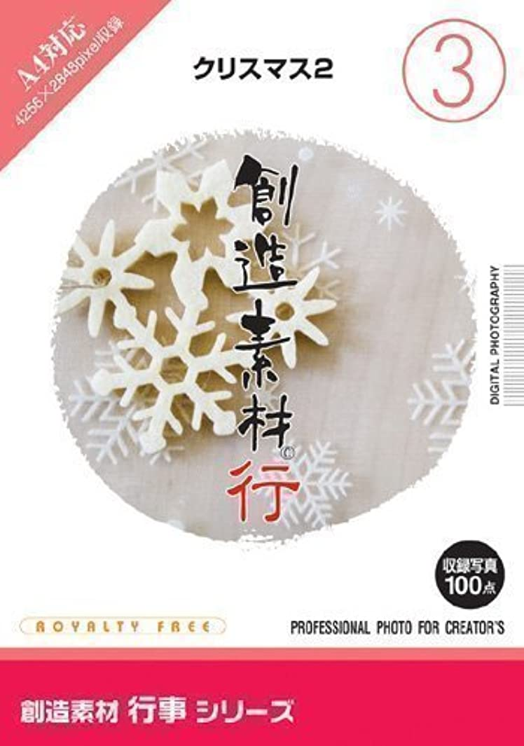 おとうさんマーティンルーサーキングジュニア認証創造素材 行事(3) クリスマス2