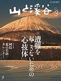 山と溪谷 2014年 3月号 [雑誌]