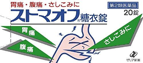 (医薬品画像)ストマオフ糖衣錠