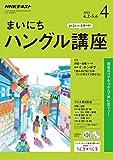 NHKラジオ まいにちハングル講座 2018年 4月号 [雑誌] (NHKテキスト)