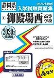 御殿場西高等学校過去入学試験問題集2020年春受験用 (静岡県高等学校過去入試問題集)