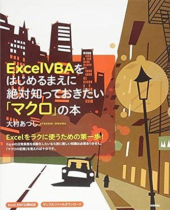 Excel VBAをはじめるまえに絶対知っておきたい「マクロ」の本