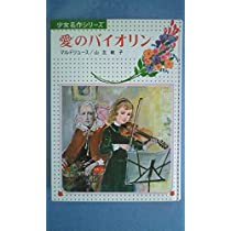 愛のバイオリン (少女名作シリーズ 34)