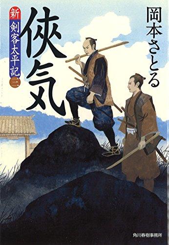 侠気―新・剣客太平記〈3〉 (時代小説文庫)の詳細を見る
