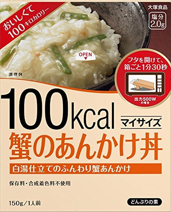 のぞき見れる用心深い大塚 マイサイズ 蟹のあんかけ丼 150g【5個セット】