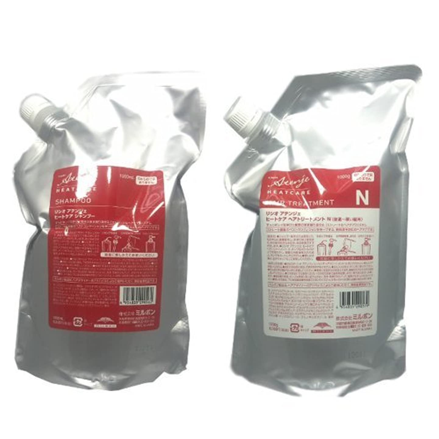 インストール永遠の野菜ミルボン リシオ アテンジェ ヒートケア シャンプー 1000ml + トリートメントN 1000g 詰替用セット