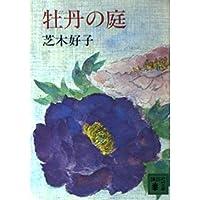 牡丹の庭 (講談社文庫)