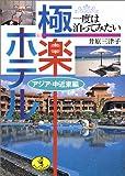 一度は泊ってみたい極楽ホテル アジア中近東編