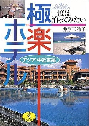 一度は泊ってみたい極楽ホテル アジア・中近東編 (ワニ文庫)