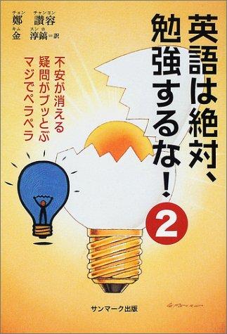 英語は絶対、勉強するな!〈2〉不安が消える・疑問がブッとぶ・マジでペラペラの詳細を見る