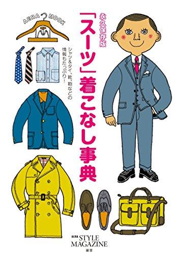 永久保存版 「スーツ」着こなし事典 (AERAムック)の詳細を見る