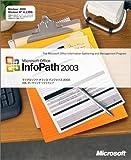 【旧商品/サポート終了】Microsoft InfoPath 2003