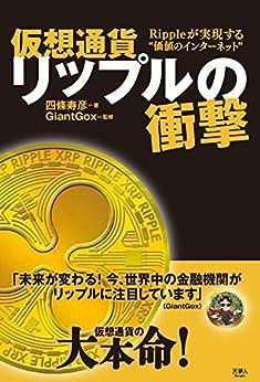 [四條寿彦]の仮想通貨リップルの衝撃