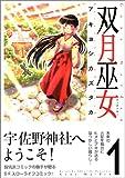 双月巫女 / アキヨシ カズタカ のシリーズ情報を見る