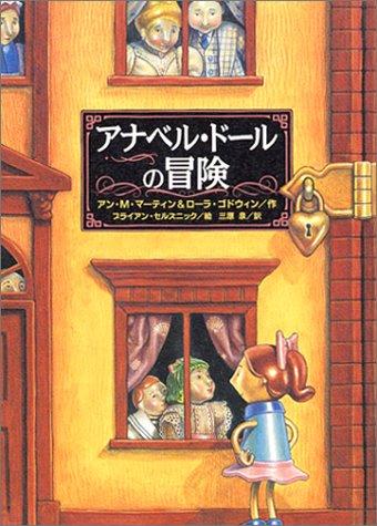 アナベル・ドールの冒険の詳細を見る