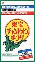 ミュージックファイルシリーズ 東宝映画サントラコレクション・リミテッドエディション「東宝特撮チャンピオンまつり」