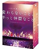 SKE48 春コン 2013 変わらないこと。ずっと仲間なこと スペシャルBlu-ray BOX