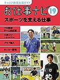 お仕事ナビ19 スポーツを支える仕事 (キャリア教育支援ガイド)
