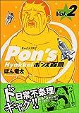 ポンズ百景 2 (モーニングKC)