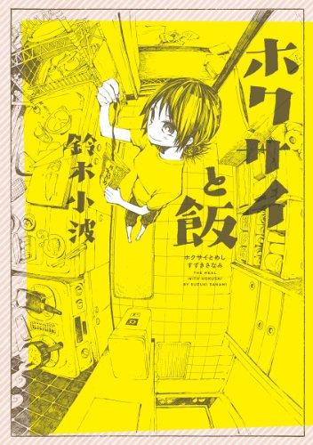 ホクサイと飯<ホクサイと飯> (カドカワデジタルコミックス)の詳細を見る