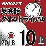 NHK「英会話タイムトライアル」2018.10月号 (上)