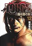 TOUGH 龍を継ぐ男 12 (ヤングジャンプコミックス)