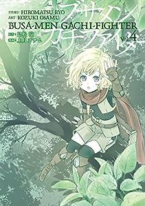 ブサメンガチファイター 4巻 (デジタル版ビッグガンガンコミックス)
