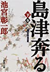島津奔る〈下〉 (新潮文庫)