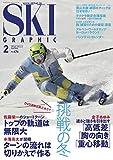 月刊スキーグラフィック2019年2月号 画像