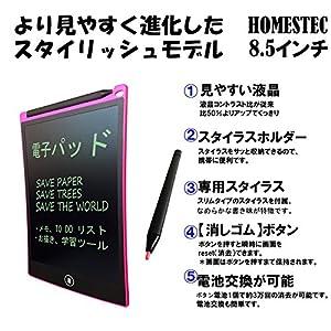 HOMESTEC 電子パッド 電子メモ帳 10月改良版 卓上 ペン立て 単語帳 筆談ボード 家計簿 書いて消せるボード 8.5インチ (ピンク)