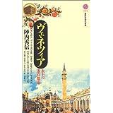 ヴェネツィア 水上の迷宮都市 (講談社現代新書)